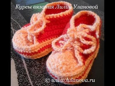 Пинетки Кеды - 1 часть - Crochet booties shoes - вязание основы