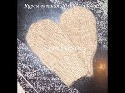 Варежки - 2 часть - Knitting mittens spokes - вязание спицами