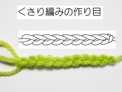 くさり編みの作り目:かぎ針編みの基本 How to Crochet for Beginners