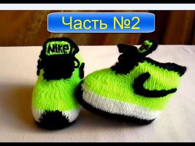 ВЯЗАНИЕ СПИЦАМИ КРУТЫЕ ПИНЕТКИ (Nike) ДЛЯ НАЧИНАЮЩИХ!ЧАСТЬ№ 2 knitting!