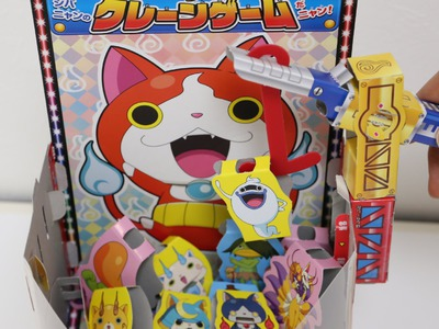 Yo-Kai Watch Paper Craft Crane Game ~ 妖怪ウォッチ ジバニャンのクレーンゲームだニャン! 幼稚園5月号