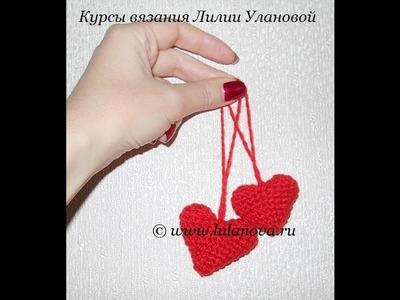 Брелок Сердечко - 2 часть - Knitting heart crochet - вязание крючком