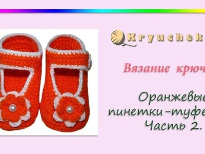Вязание крючком пинеток-туфелек.Часть 2 (Crochet bootees, shoes. Part 2)