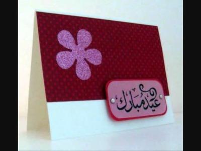 Eid Mubarak Handmade Greeting Cards by A Crafty Arab