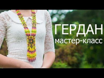 """ГЕРДАНА из бисера своими руками! МК - """"Станочное плетение"""". Ethnic necklace of beads- DIY"""