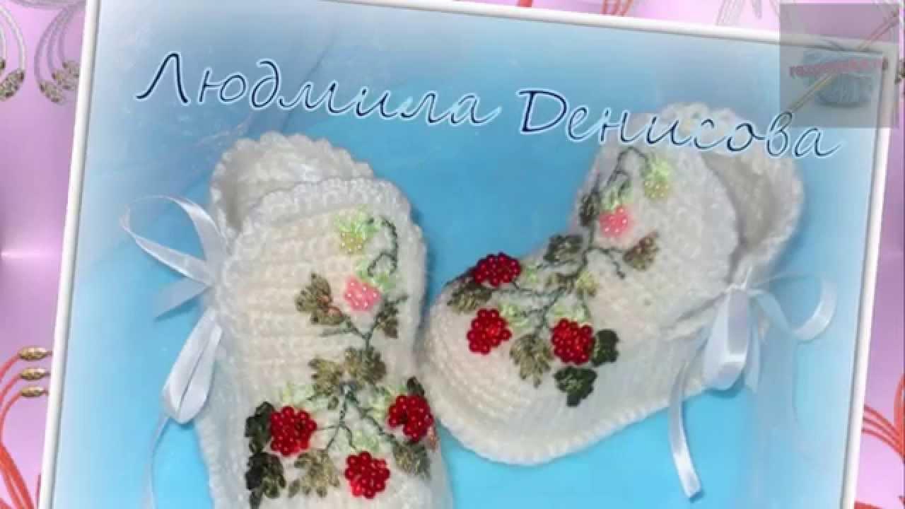 Очень красивые вязаные пинетки.Сrocheted booties for babies