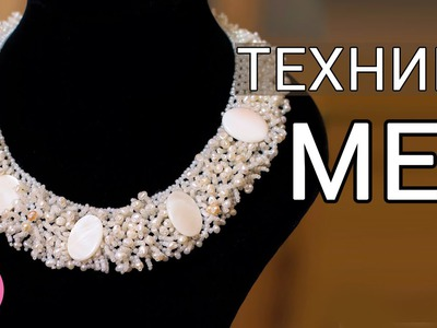 "Ожерелье ""Жемчужинка"" в Мастер-класс в технике ""МЕХ"".  DIY Beaded Jewelry"