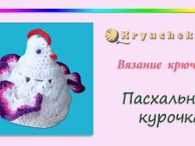 Пасхальная курочка крючком (Crochet. Easter chicken)