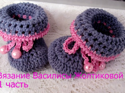 Пинетки крючком. 1 часть. Crochet and knitting.