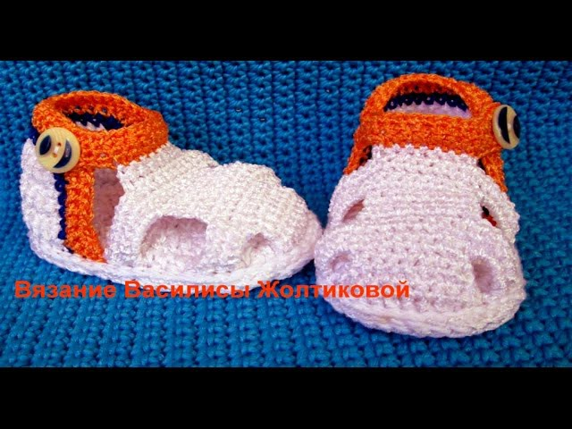 "Пинетки крючком. Пинетки-сандали. ""Белые"". sandalias crochet bebe"