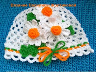 "Шапочка крючком. ""Ромашка"".  Crochet and knitting."