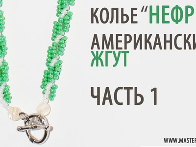 "Tutorial: Necklace ""Jade"". American harness. part 1. Американский жгут 1 часть."