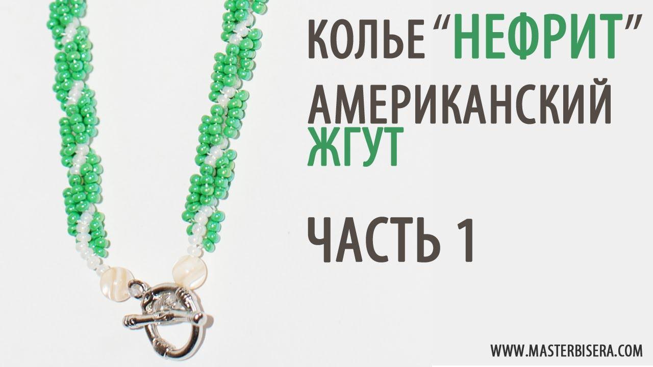 "Tutorial: Necklace ""Jade"". American harness. part 1. Американский жгут 1 часть."