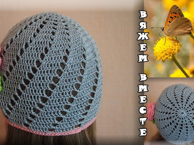 Вязаная панамка (шапочка) крючком на лето. Knitted hat tutorial.
