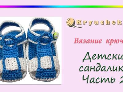 Вязание крючком детских сандаликов. Часть 2. Верх (Crochet children's sandals. Part 2. Top)