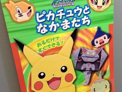 Pokemon Pikachu Origami by Ryoko Nishida REVIEW!