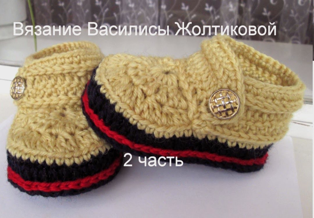 Детские тапочки ботиночки крючком с двойной подошвой, 2 часть. Crochet and knitting.