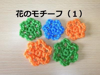 かぎ編みの花のモチーフ(1):How to Crochet Flower Motif