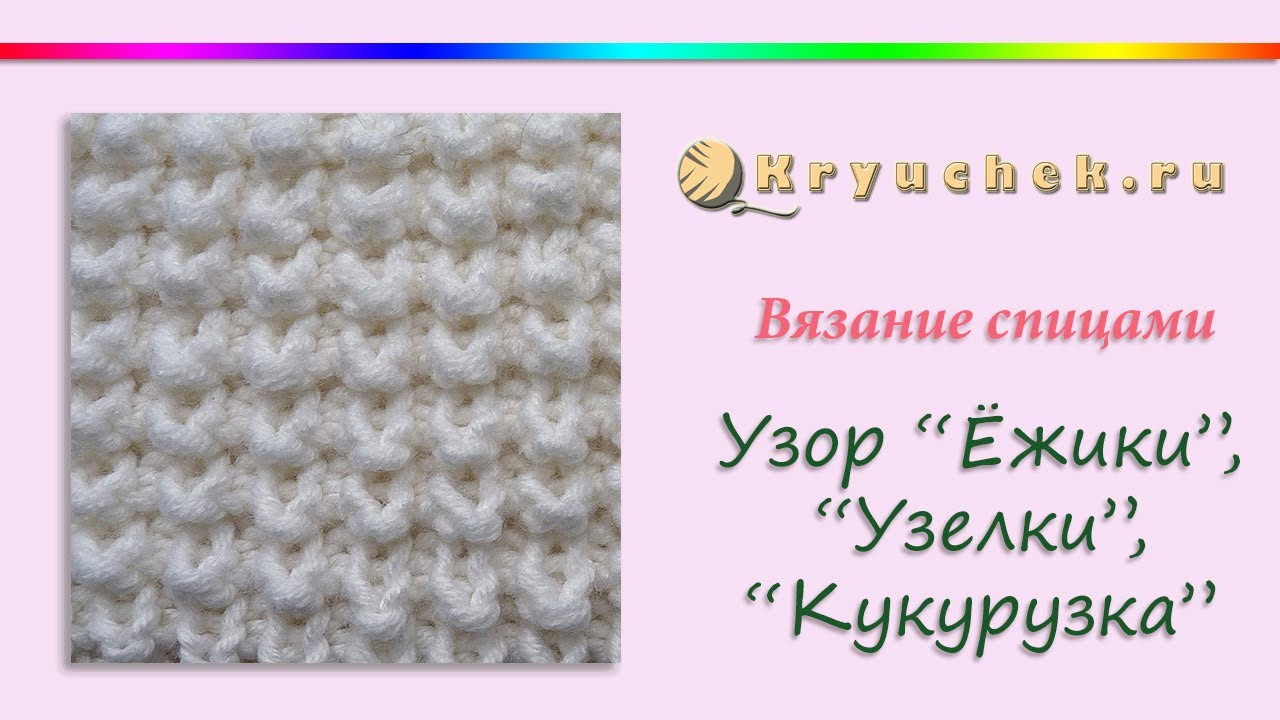 Рисунок для вязания спицами ежики 13