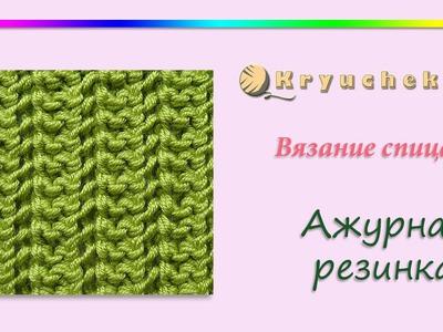 Вязание спицами. Ажурная резинка. (Knitting. Delicate rib.)