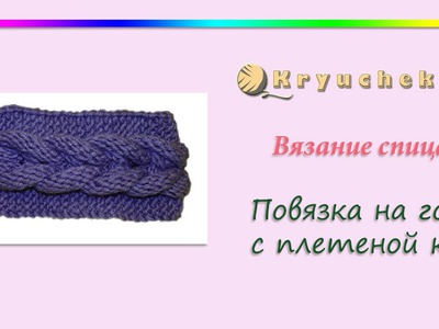Вязание спицами. Повязка на голову с плетеной косой (Knitting headband with braided braid)