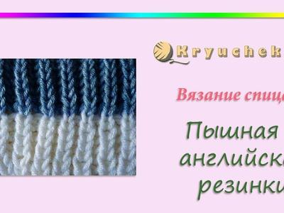 Вязание спицами. Пышная и английская резинки. (Knitting. Lush and slip stitch rib (English style).)