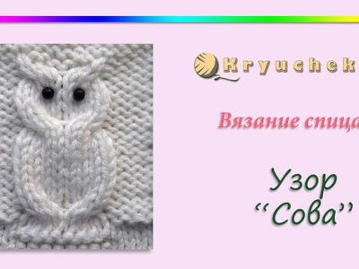 "Вязание спицами. Узор ""Сова"" (Knitting. Pattern ""Owl"")"