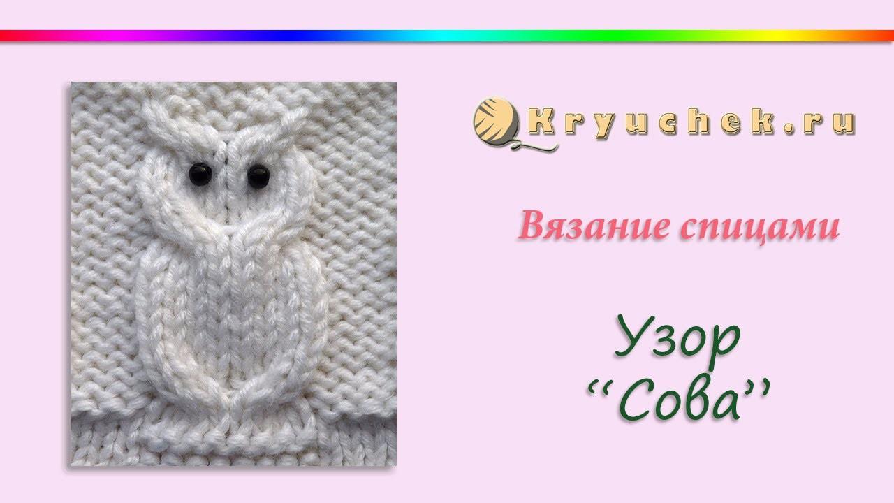 Вязание спицами. Узор Сова (Knitting. Pattern Owl), My Crafts and DIY