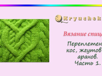 Вязание спицами. Косы, жгуты и араны. Часть 1. (Knitting. Strands, braids and arans. Part 1.)