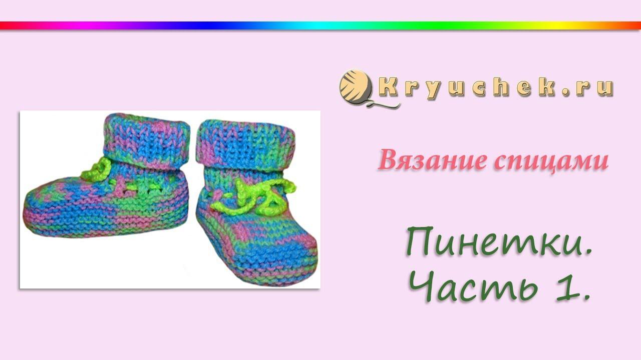 Вязание спицами. Пинетки. Часть 1. (Knitting. Booties baby. Part 1.)