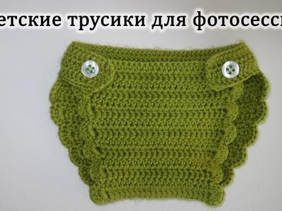 Детские трусики для фотосессии. Вязание крючком. Crochet baby pants.