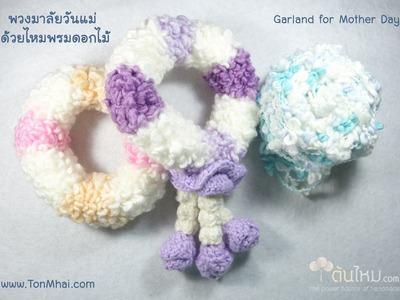 ถักพวงมาลัยวันแม่ แบบง่ายๆ - Easy Crochet Garland