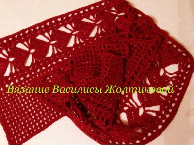 Шарф с каймой крючком. knitted scarf