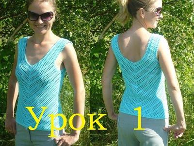 1 Топ-майка крючком Схема начала вязания Summer top How to crochet