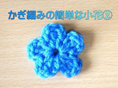 かぎ編みの簡単な小花№2 :How to Crochet Flower Motif
