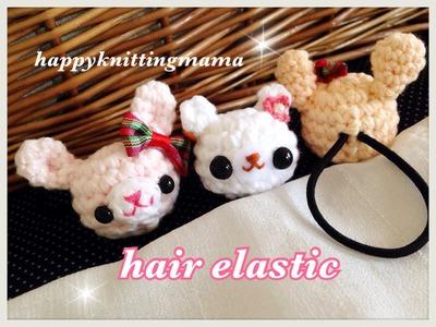 かぎ針編みのうさぎ(クマ)のヘアゴムの作り方☆How to crochet a hair elastic