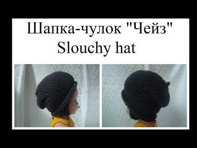 Как связать шапку-чулок. Slouchy hat - how to knit