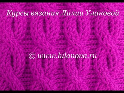 Рельефный узор крючком Косы - Crochet relief pattern braids