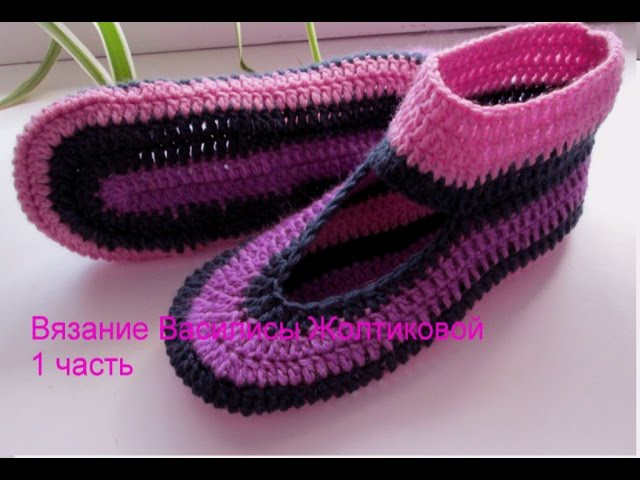 """Тапочки крючком.Тапочки """"Полоска"""", 1 часть. Crochet slippers."""