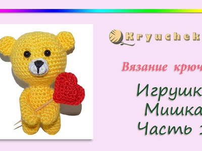 """Вязание крючком. Игрушка """"Мишка"""".Часть 1 (Crochet. Toy """"Bear"""". Part 1)"""