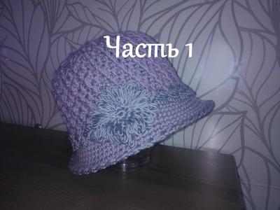 Вязание шляпки  крючком Ч.1 Схема Women's crochet hat