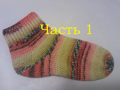 1 Носки крючком Мастер класс Crochet socks