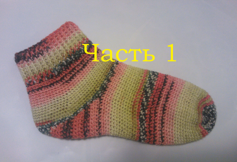 Вязание носков крючком видео-уроки 99