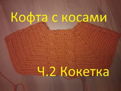 2 Кофта на кокетке Вязание крючком для начинающих Crochet jaсket  English subtitles