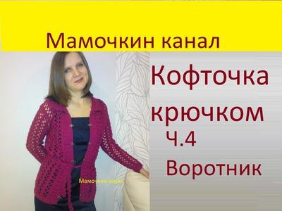 4 Воротник для кофты Вязание крючком для начинающих Crochet women's jacket