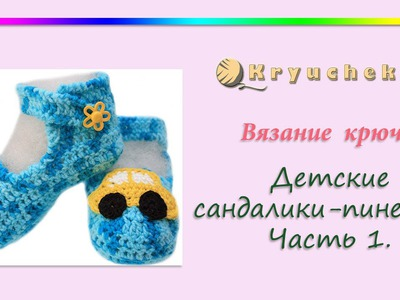 Детские сандалики-пинетки Часть 1 (Crochet children's sandals,  baby booties)