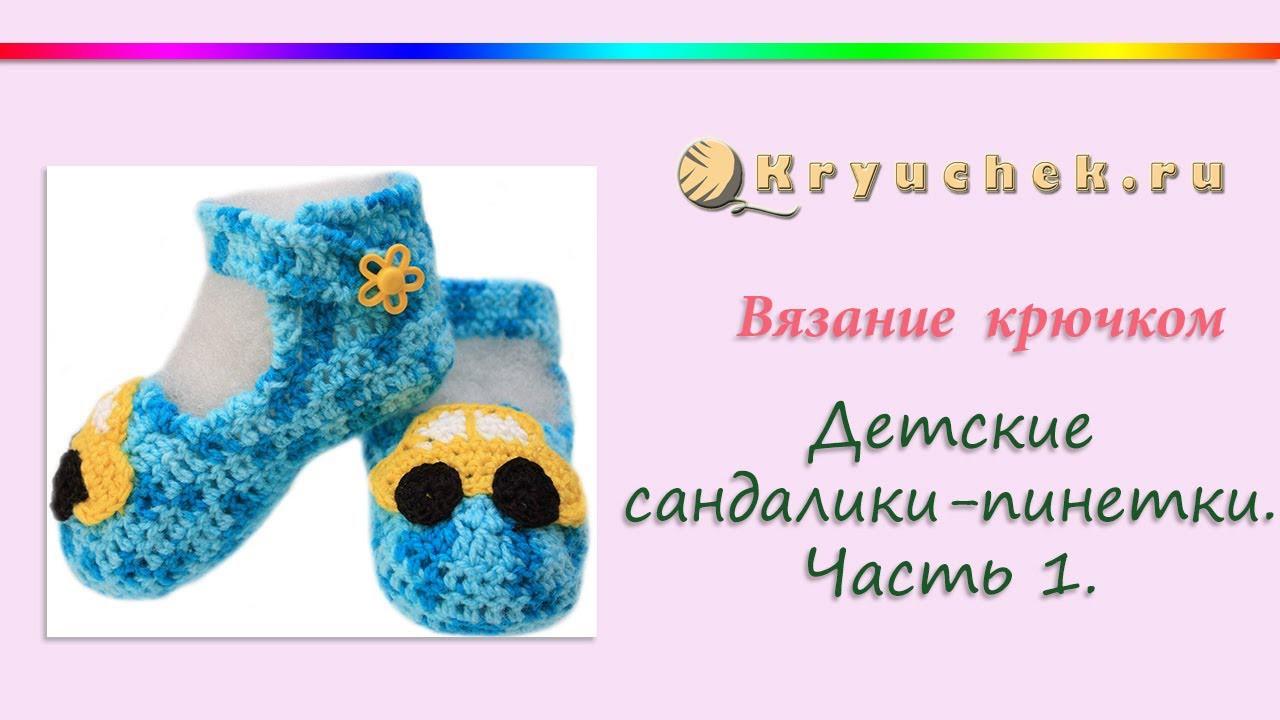Детские сандалики-пинетки Часть 1 (Crochet children's sandals,  baby booties)