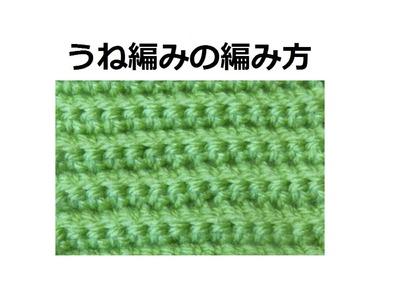 うね編みの編み方:かぎ編みの基本 How to Crochet