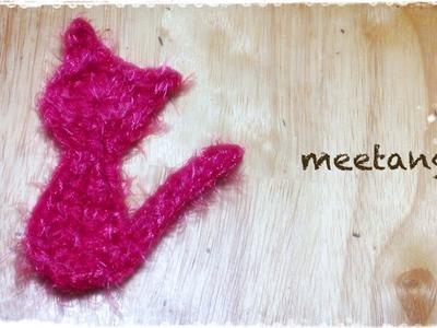 ねこモチーフの編み方 How to crochet a cat motif