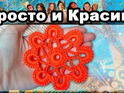 Кружевной цветок, вязание крючком для начинающих, crochet.